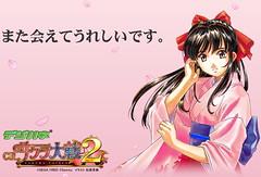 100818 - 女性聲優「岡本麻弥」已經在7月7日歡喜結婚,並確定回歸《櫻花大戰》表演陣容!