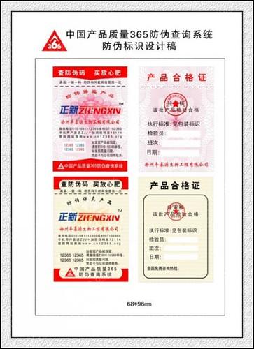 无假货网提供北京复合肥价格防伪标签合格证