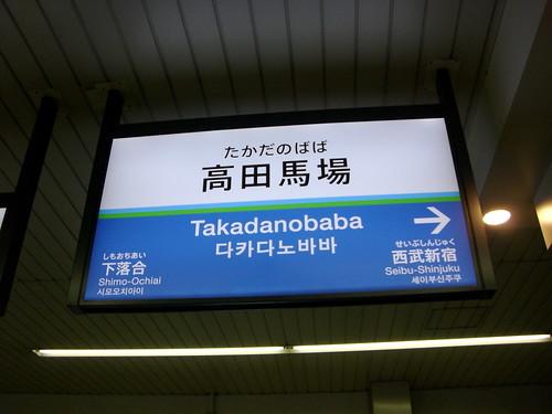 高田馬場駅/Takadanobaba Station