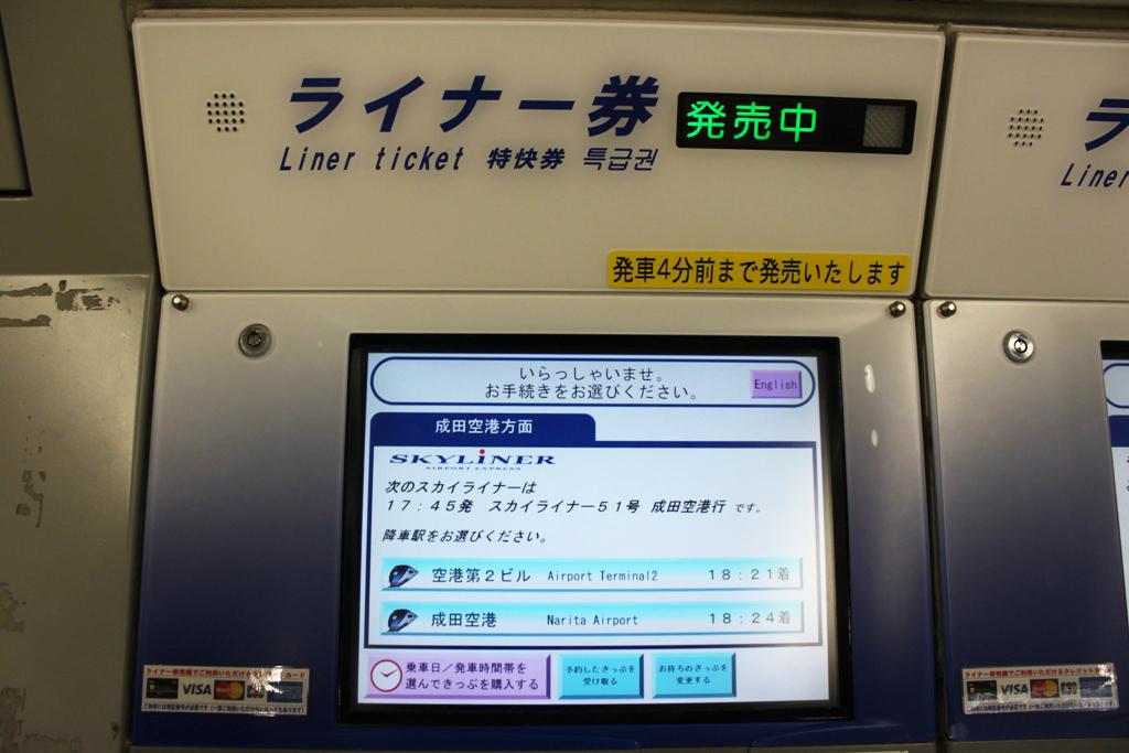 Narita Sky Access (3)