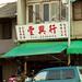 食-20100820-府城-豐興行