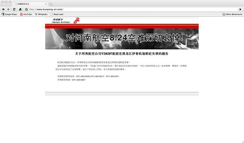The Henan Airlines website after a crash of one of its planes