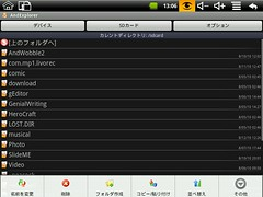 AndExplorer1.6 SDカード