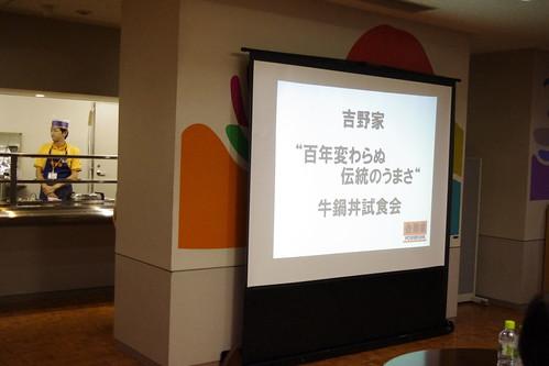 「牛鍋丼」体験会