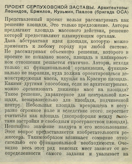 Проект_Леонидова_СА_3_1931_41