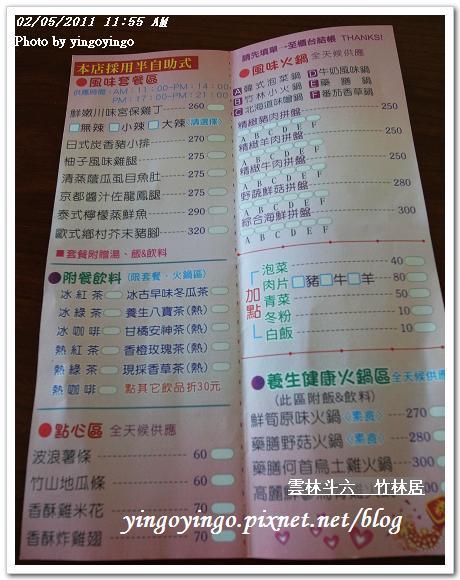 雲林斗六_竹林居20110205_R0017726