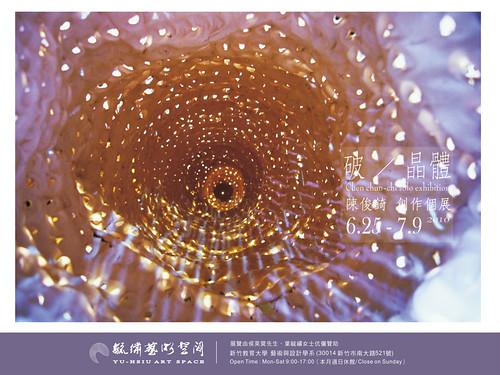 竹教大+毓繡藝術空間+【破-晶體】陳俊錡創作個展