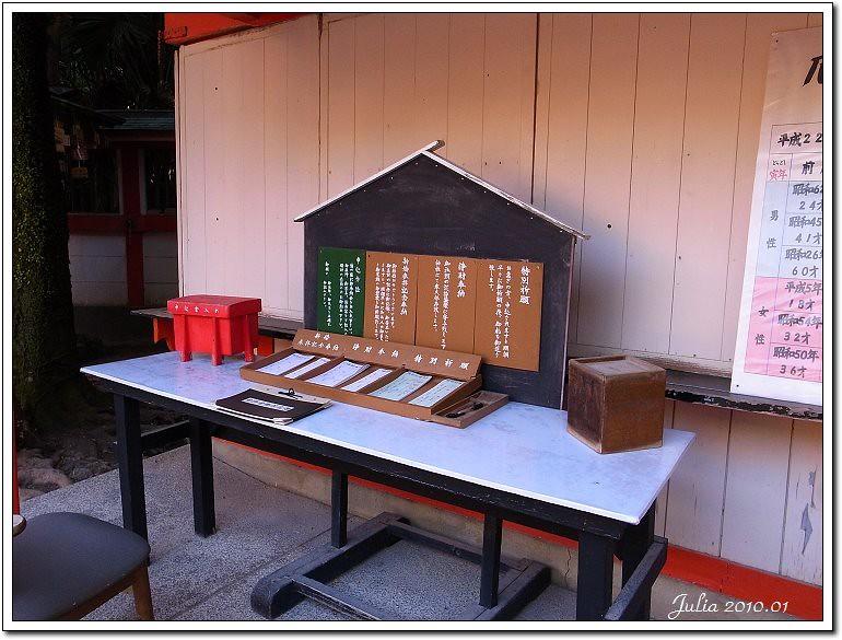 青島神社~ (15)