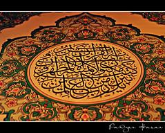 The Holy Qur'an (Fawzan Hasan) Tags: islam first front arabic holy page saudi arabia quran ksa the fawzanhasan