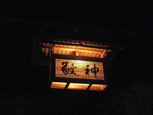祇園祭 2010 福山 けんか神輿 画像14