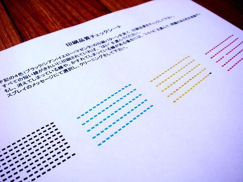 プリンタのインク詰まり解消方法