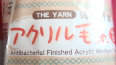 Antibacterial Finished Acrylic Medium Weight Yarn