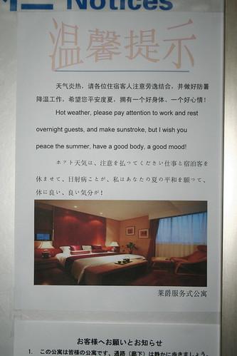2010-07-25 - Hotel noticeboard