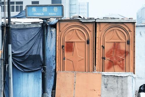 西安东柳巷