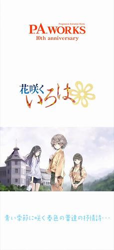 100802(2) - 動畫公司「P.A. Works」的10週年紀念大作《花咲くいろは》情報出爐!