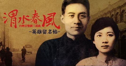 渭水春風banner