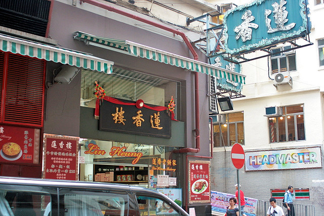Lin Heung Teahouse at Wellington Street