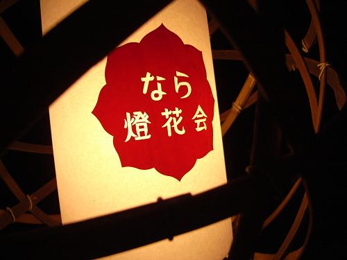 『なら燈花会2010』へ行ってきました@奈良公園