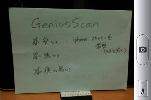 GeniusScan1