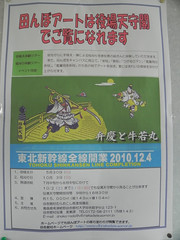 See before October 2nd! (Stop carbon pollution) Tags: art japan rice   touhoku    aomoriken cycletouring   inakadate