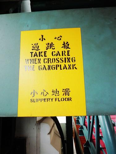 香港。小心地滑