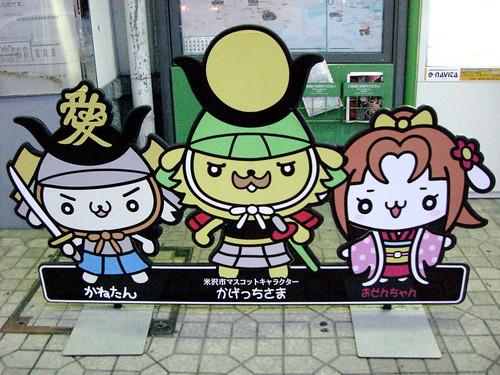 かねたん、かげっちさま、おせんちゃん/Kanetan, Kagecchi-sama, Osen-chan