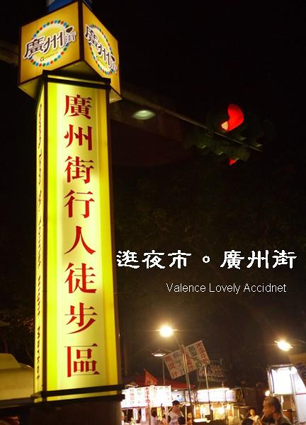 廣州街夜市小吃01