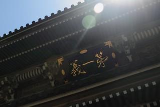 【春日山】林泉寺