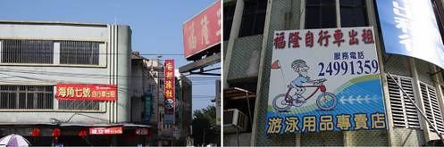 腳踏車店處處