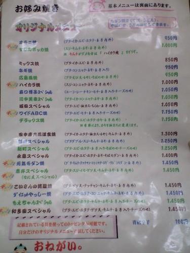 omoni menu