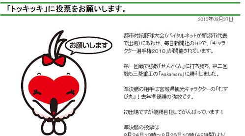 新潟県:「トッキッキ」に投票をお願いします。