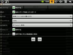 AndExplorer1.6 設定画面