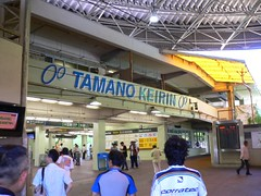 TAMANO KEIRIN #1