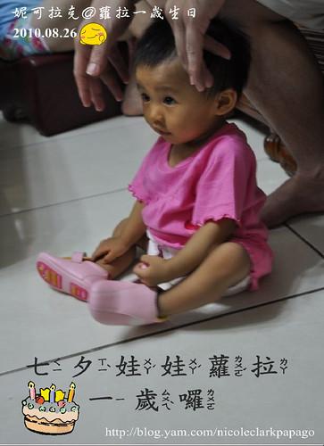 蘿拉一歲國曆生日2