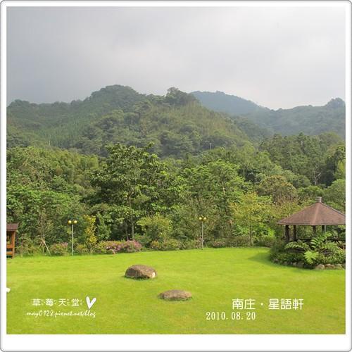 南庄星語軒3-2010.08.20
