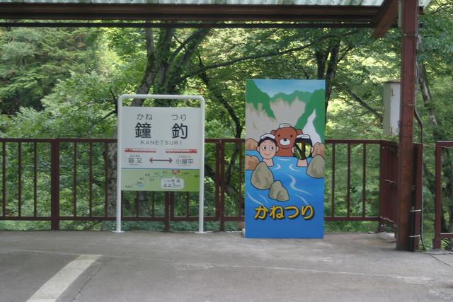 笑顔化計画: 黒部峡谷鉄道 鐘釣...