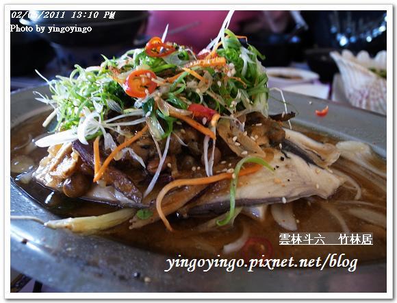 雲林斗六_竹林居20110205_R0017740