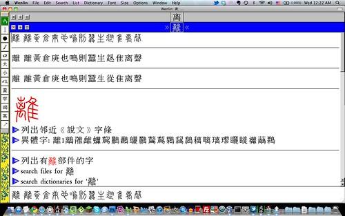 Wenlin4-Shuowen-Jiezi
