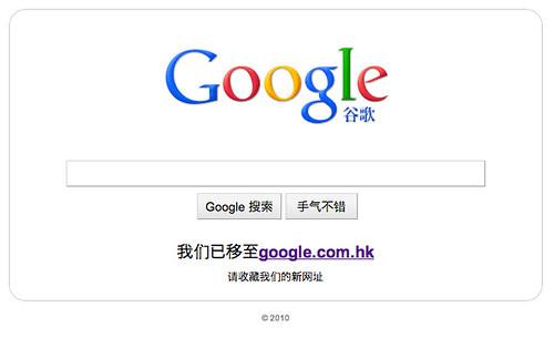 Google China Landing Page