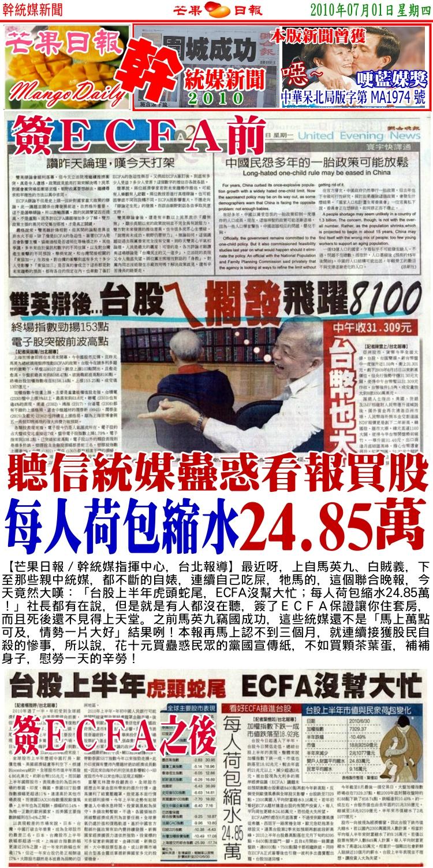 100701芒果日報--幹統媒新聞--請問統媒,ECFA的慶祝行情咧