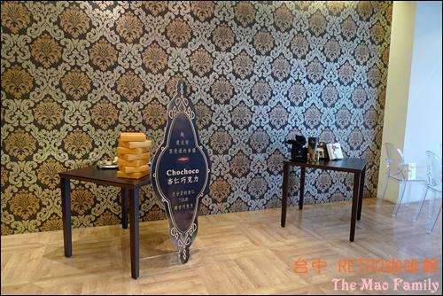 台中 RETRO咖啡館