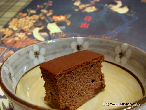 20100706 日出純朱古力乳酪蛋糕 10