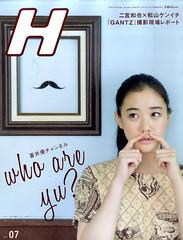 H (エイチ) 2010年 07月号 雑誌