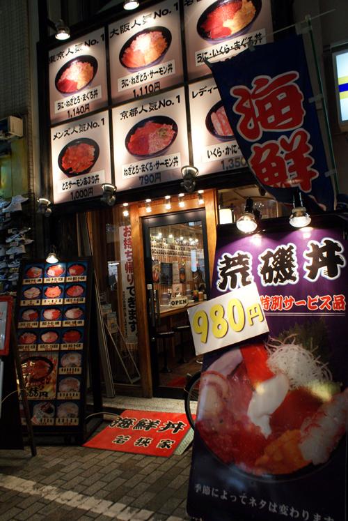 京都若狹家