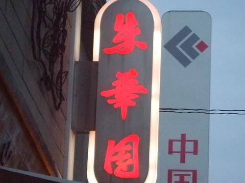 尾道ラーメン 朱華園 画像 18