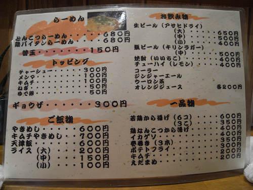 らーめんいち庵@桜井市-04