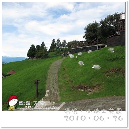清境小瑞士花園32-2010.06.26