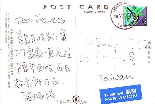 明信片日本宮島-背面