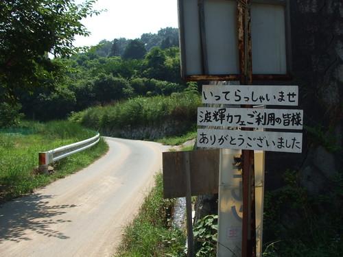 波輝カフェ 七浦 海水浴場の画像 20