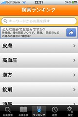 QLife for iPhone